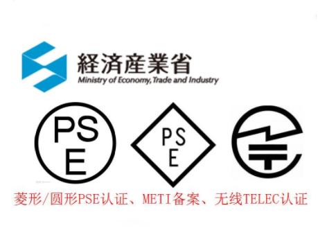 机器人METI备案PSE认证费用多少 欢迎来电咨询