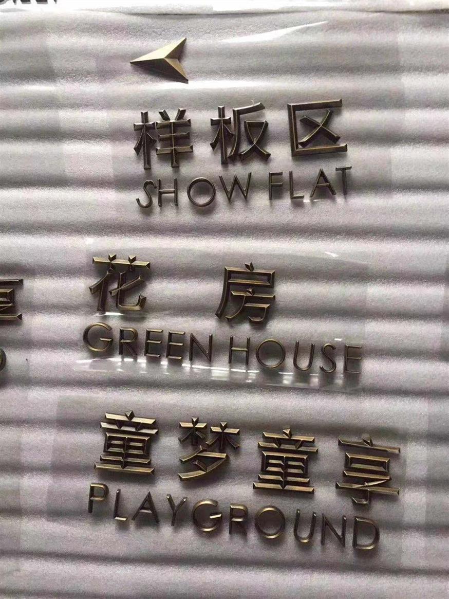 鞍山标识标牌公司