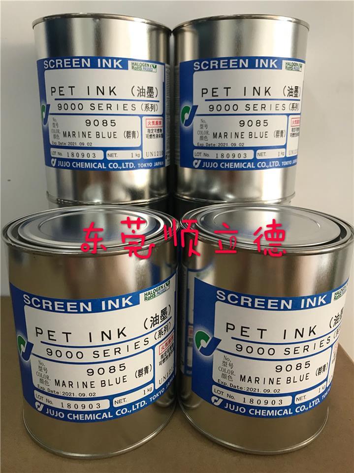 琼中黎族苗族自治县日本十条水性遮蔽油墨经销商