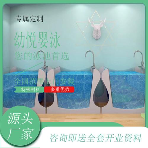 先锋幼片合集_泰州高端婴儿游泳池哪家质量好 幼悦