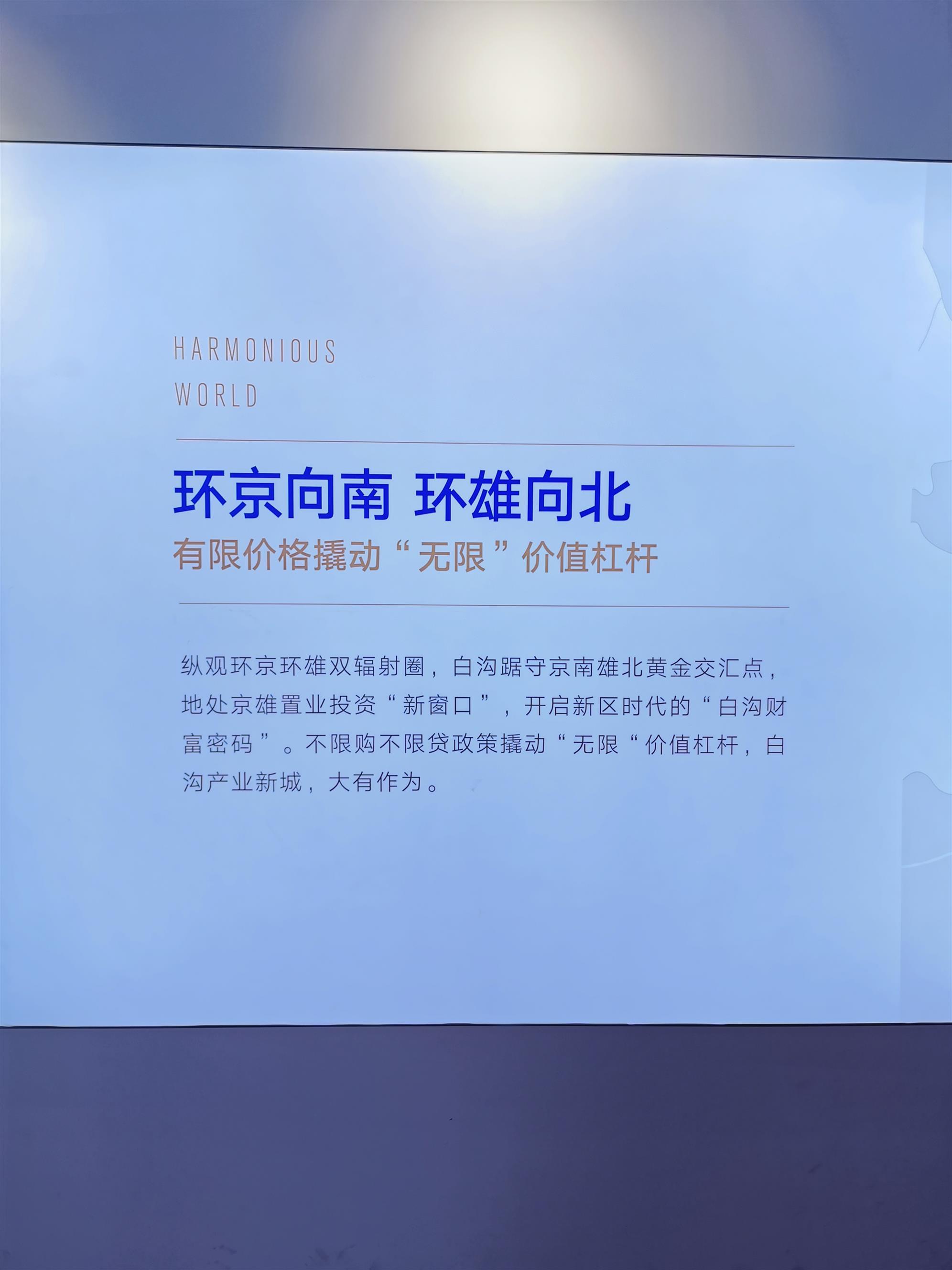河北京雄世贸港悦享谷楼盘
