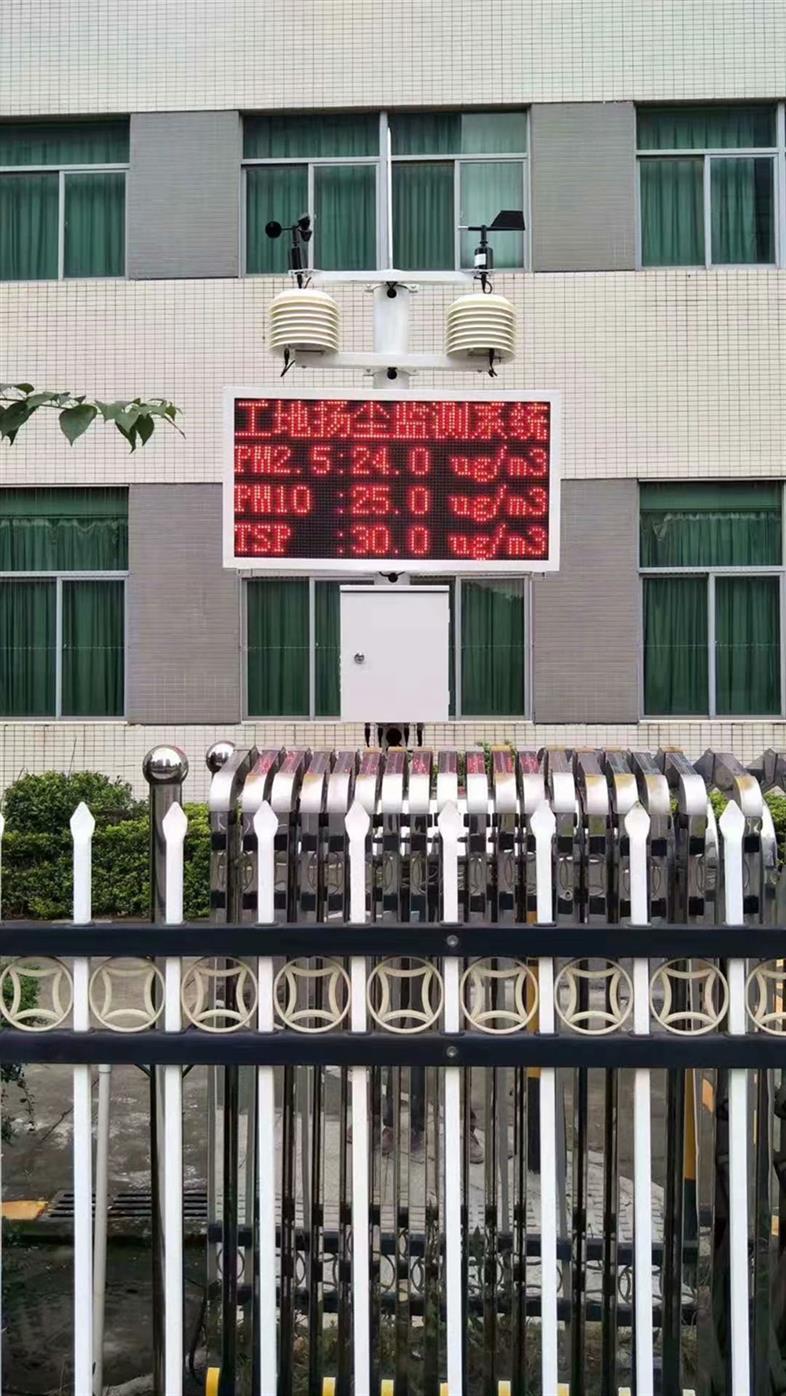 深圳扬尘监测系统厂