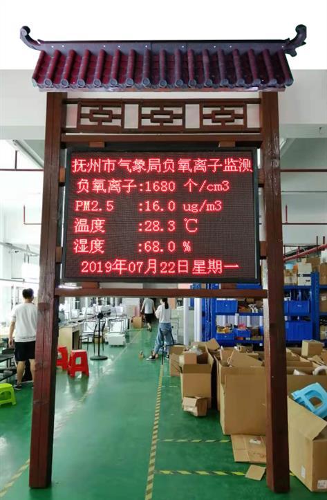 负氧离子监测系统供应商