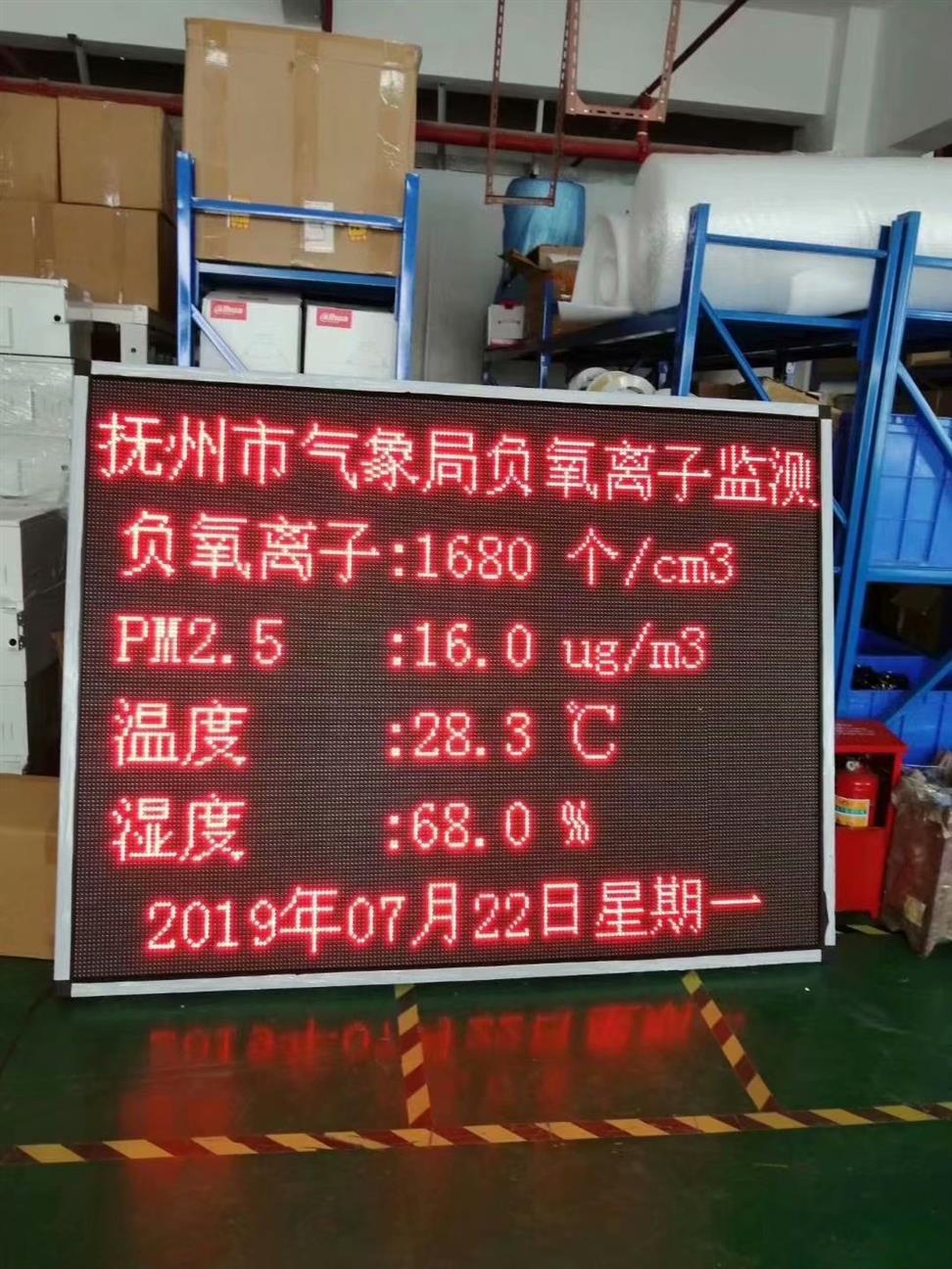 深圳负氧离子监测系统生产厂家