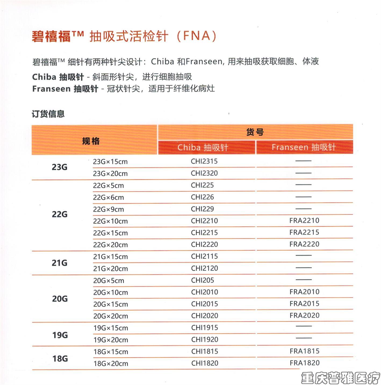 广州BD活检针 在线免费咨询