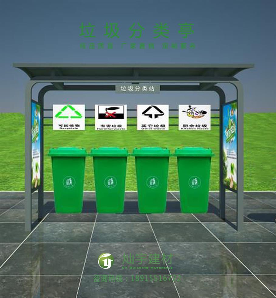 苏州绿色户外垃圾分类亭规格