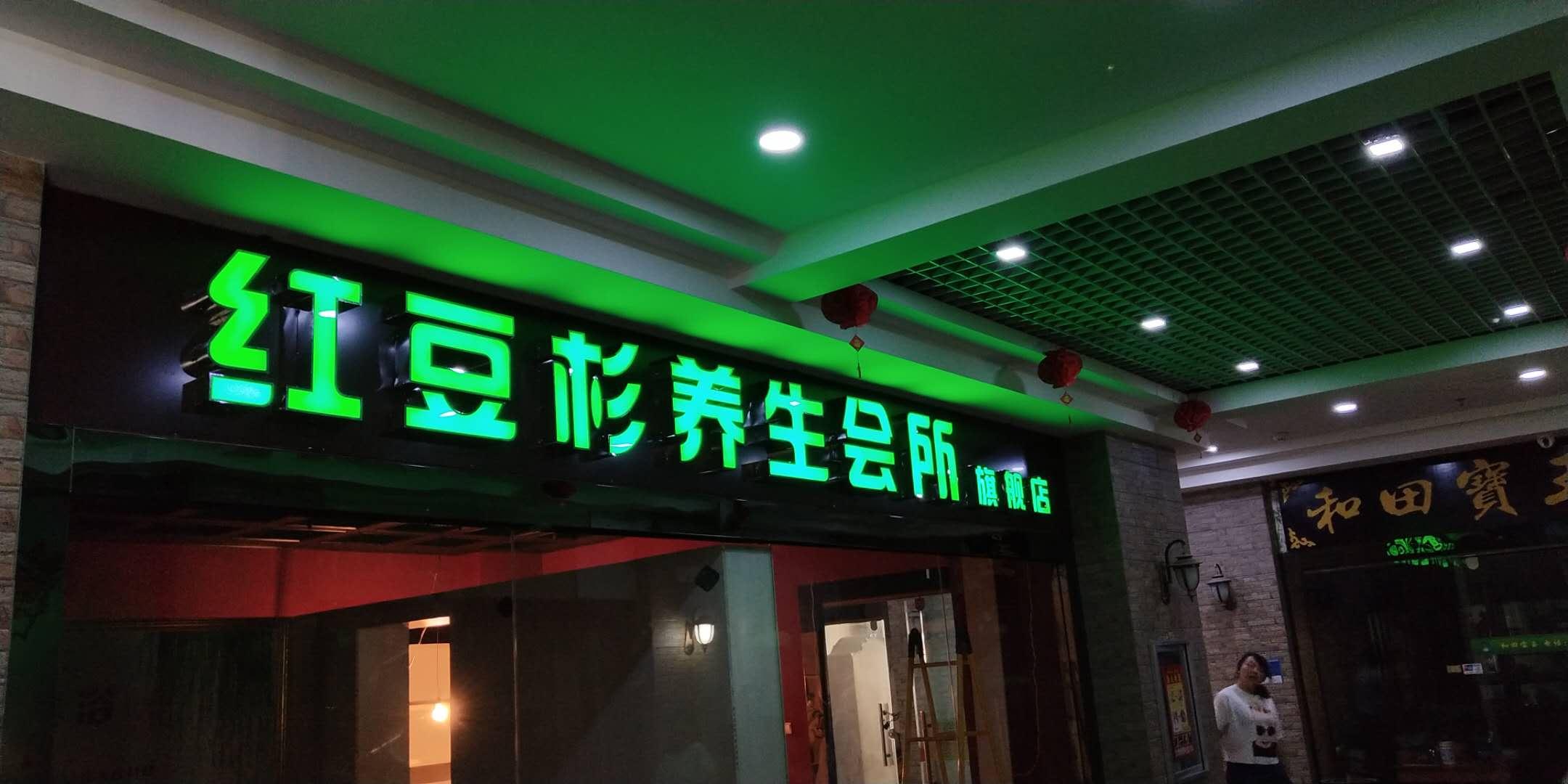 泰安红豆杉酵素浴加盟价格