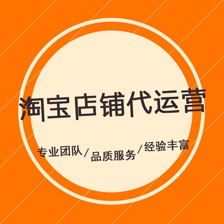赣州淘宝店铺代运营协议