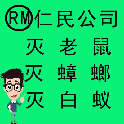 都江堰正规灭鼠灭跳蚤公司加盟合作
