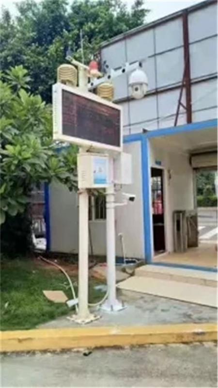 微型空气质量监测站厂家