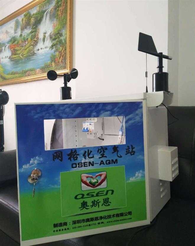 大气微型空气站