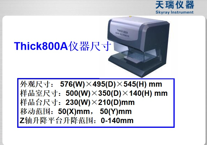 薄膜镀层测厚仪价格