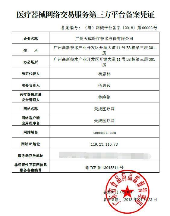 安阳医疗器械网络交易备案凭证办理指南