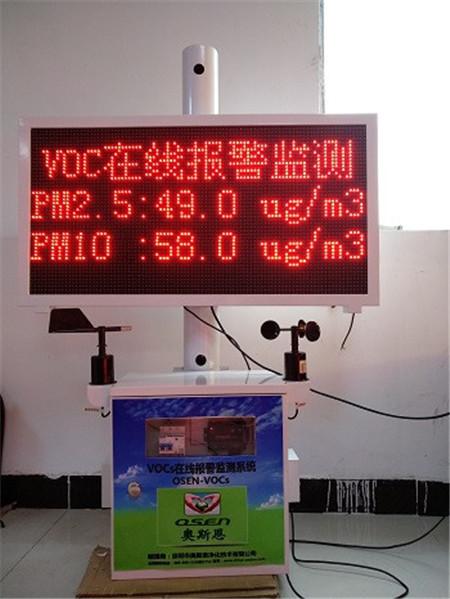 大气环境VOCs监测系统