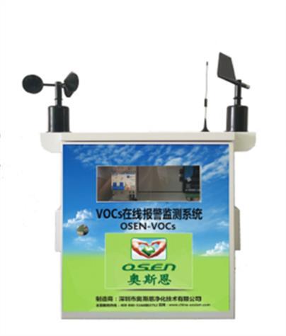 芜湖VOCs监测系统