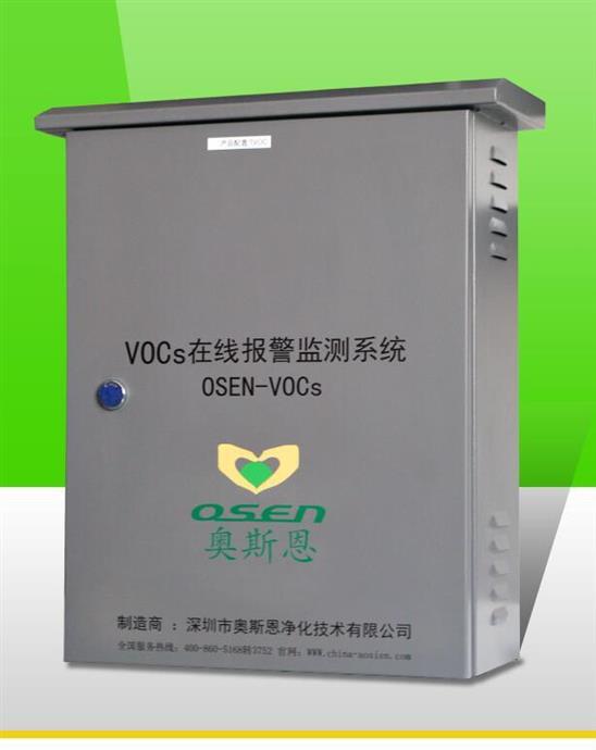 上海VOCs监测系统