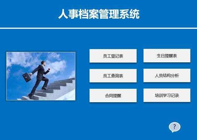 人事系统_菏泽人事档案管理系统制作 济南升界