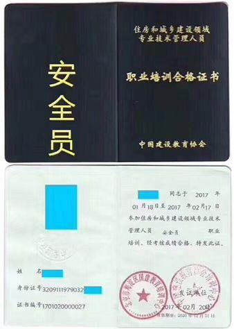 汉中安全员证怎么考