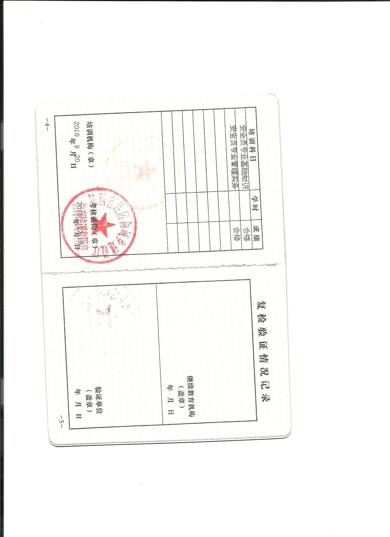 宁夏安全员证特种 资格