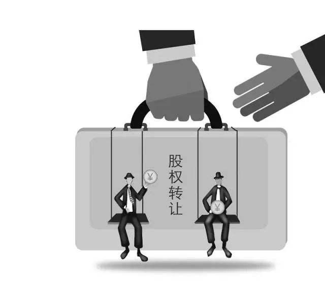 什么是股权转让