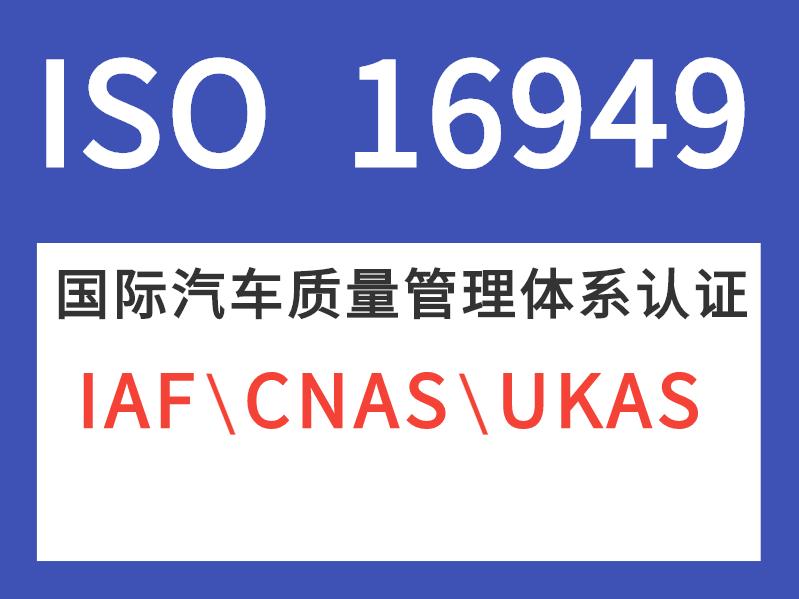 泰州真实ISO13485医疗器械认证