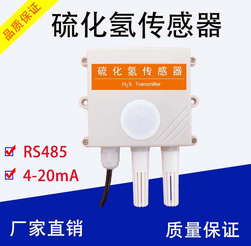 广州气体传感器制造商