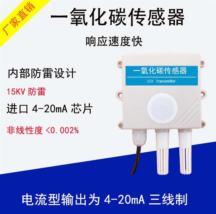 北京气体传感器品牌
