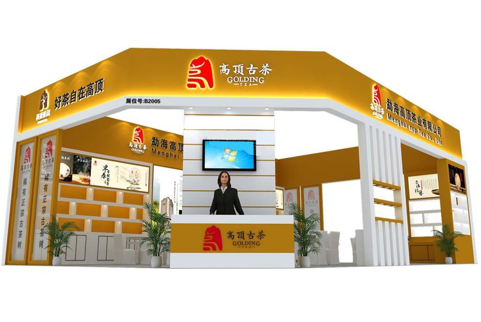 广州茶博会展台布置
