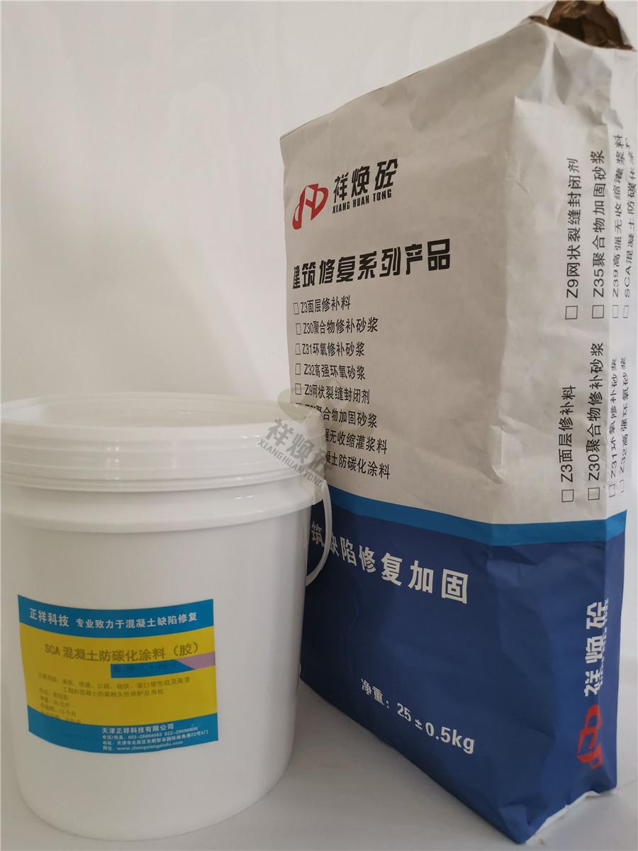 沈阳CPC防碳化涂料