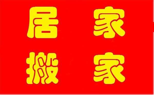 上海黄浦区小件搬家费用