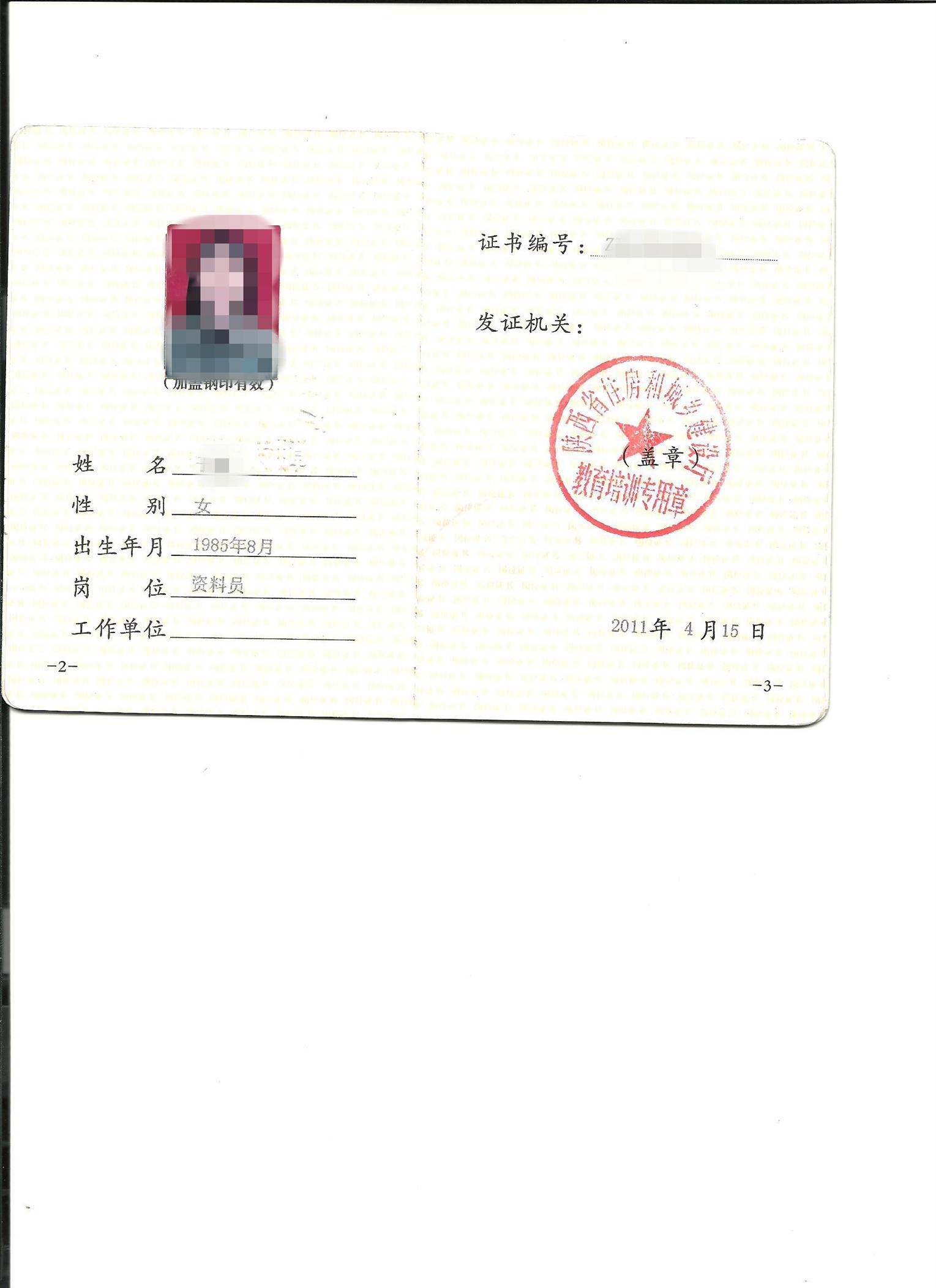 安徽资料员证报考安排