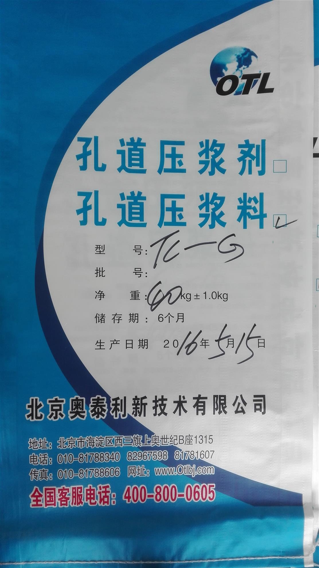 锡林郭勒盟压浆料厂家