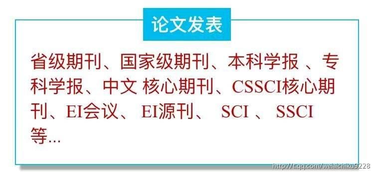 西宁核心期刊发表条件