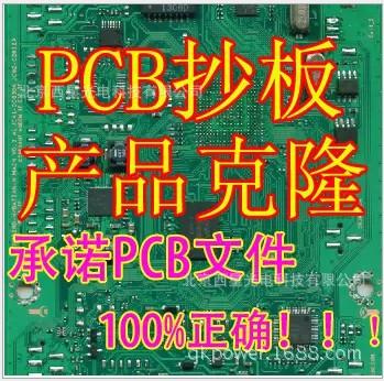 合肥PCB抄板生产