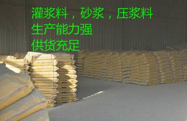 阿克苏高强灌浆料生产厂家