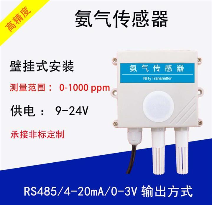 氨气传感器生产