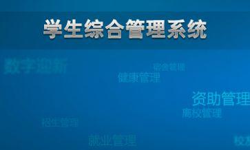 内蒙古教师信息管理系统