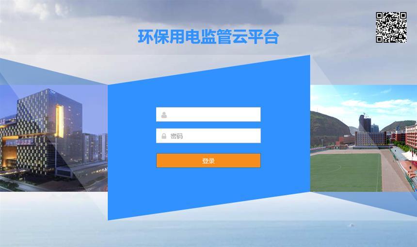 漳州环保用电监管云平台生产厂家
