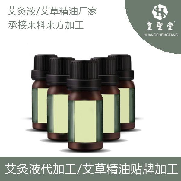 邯郸艾灸液厂家