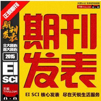 哈尔滨物理学类副教授发表SCI论文