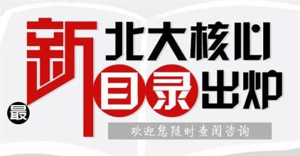 天津统计南大核心论文发表
