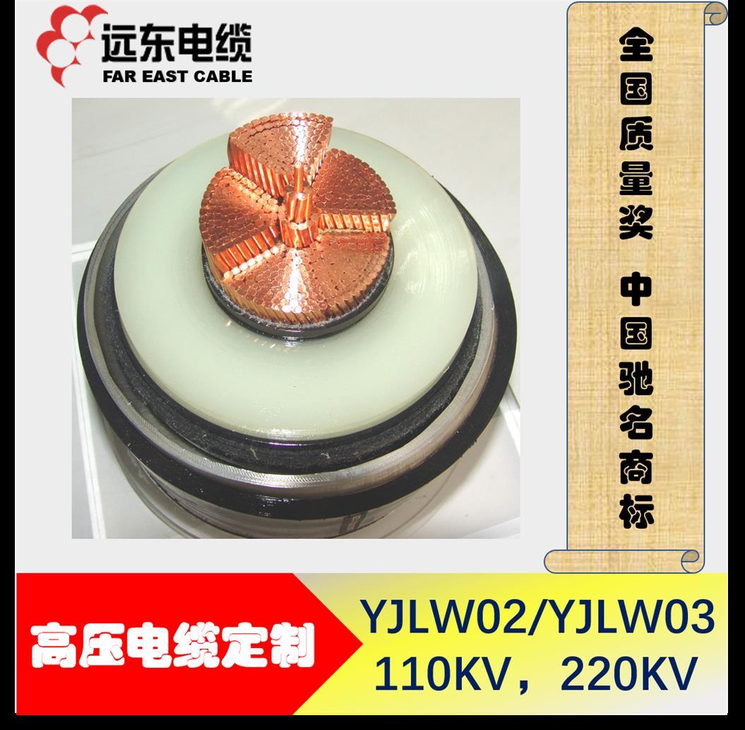 成都超高压电缆价格表