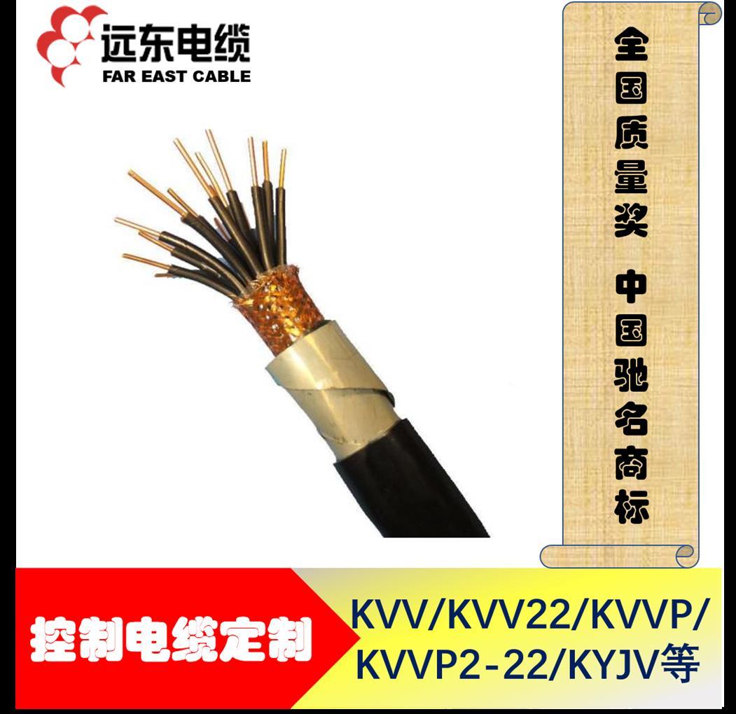 远东电缆国标铜芯控制电缆KVV/KVVP22控制屏蔽电缆