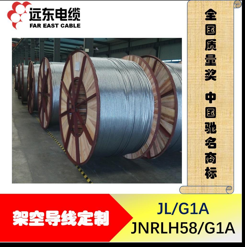 云南钢芯铝绞线架空导线制作