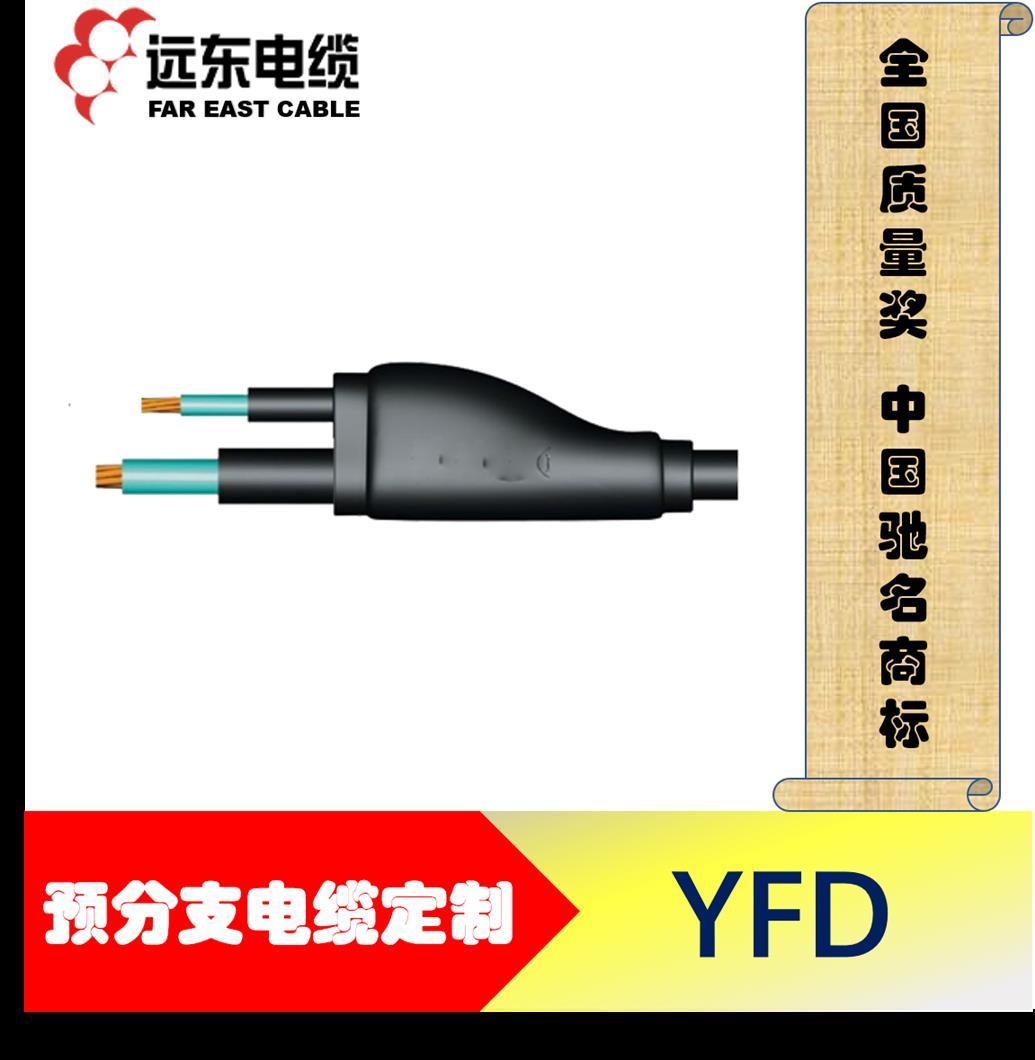 黑龙江远东电力电缆厂家 YJV YJV22 品种齐全 现货供应