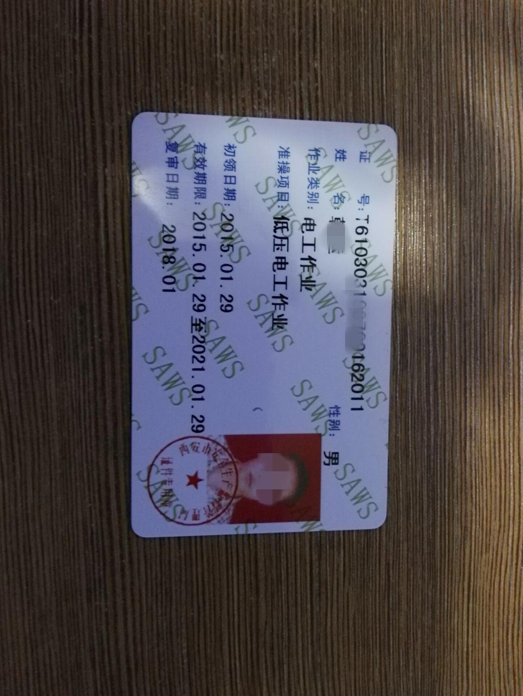 安监局电工操作证ic卡