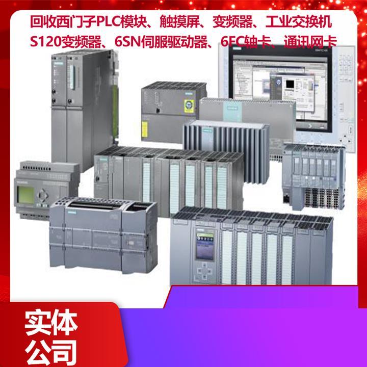 回收西门子MP370触摸屏6AV6545-0DA10-0AX0