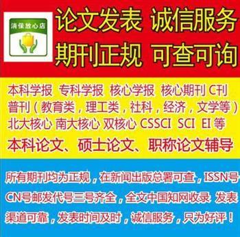 深圳公共管理专业CSSCI南核期刊发表费用