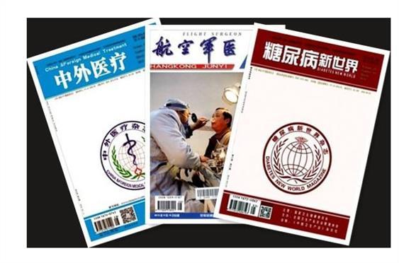 2020新中文核心期刊目录文库