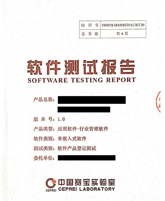 苏州软件产品登记测试机构